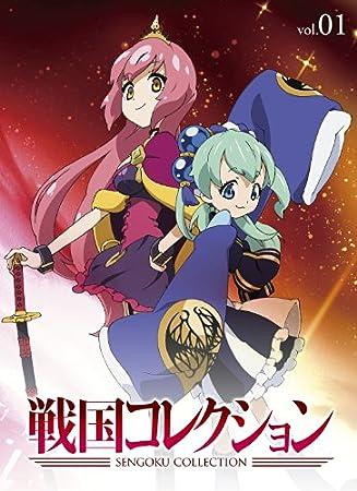 戦国コレクション Vol.01 [Blu-ray]