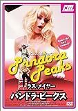 パンドラ・ピークス [DVD]