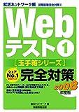 Webテスト (1) 完全対策【玉手箱シリーズ】(2008年度版)