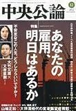 中央公論 2012年 12月号 [雑誌]
