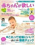 赤ちゃんが欲しい 2011春―大特集 これって妊娠にいい?OK&NG徹底チェック (主婦の友生活シリーズ)