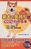 柴犬の気持ちが100%わかる本―りりしくて忠実、人間より深い情愛の秘密 (SEISHUN SUPER BOOKS)