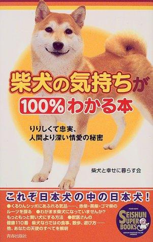 柴犬の気持ちが100%わかる本―りりしくて忠実、人間より深い情愛の秘密