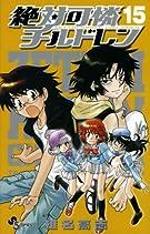 絶対可憐チルドレン 15 (少年サンデーコミックス)