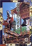 高山殺人行1/2の女 (徳間文庫)