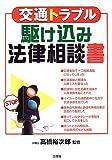 交通トラブル 駆け込み法律相談書