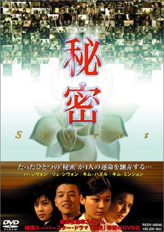 秘密 DVD-BOX