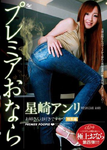お姉さんは好きですか?特別編  プレミアおなら  星崎アンリ【NEO-005】【DVD】