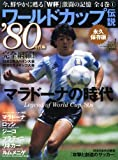 ワールドカップ伝説 vol.1('80年代編)―永久保存版 マラドーナの時代 (B・B MOOK 653 スポーツシリーズ NO. 525)
