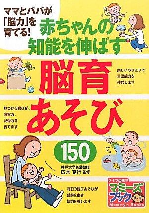 赤ちゃんの知能を伸ばす脳育あそび150