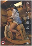 おむつ倶楽部写真集 (SANWA MOOK)