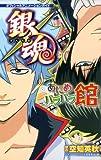 オフィシャルアニメーションガイド 銀魂あにめパラパラ館 (オフィシャルアニメーションガイド 銀魂) (ジャンプコミックス)