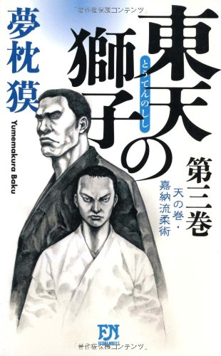 東天の獅子 第三巻 天の巻・嘉納流柔術 (フタバノベルス) -