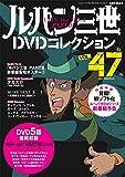 ルパン三世DVDコレクション(47) 2016年 11/15 号