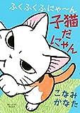 ふくふくふにゃ?ん 子猫だにゃん(1) (BE・LOVEコミックス)