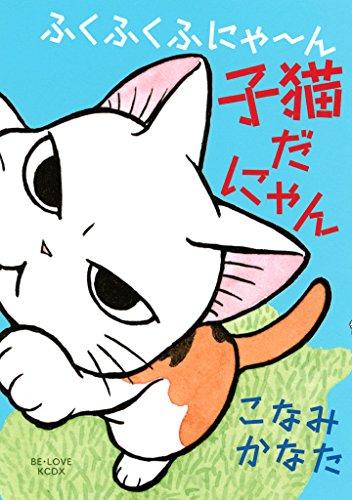 ふくふくふにゃ~ん 子猫だにゃん(1)