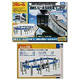 ▽【プラレール】湘南モノレール 5000系ブルーライン(2両)セットTOMYタカラトミー101004