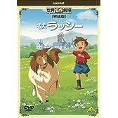 世界名作劇場・完結版 名犬ラッシー [DVD]