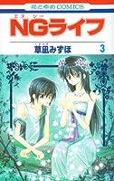 NGライフ 第3巻 (花とゆめCOMICS)