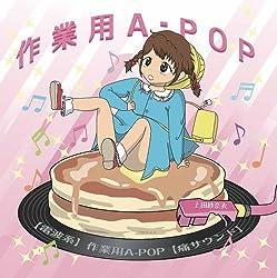 【電波系】作業用A-POP【痛サウンド】