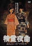 精霊夜曲 最も古い首つりの木 [DVD]