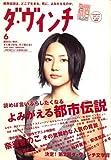 ダヴィンチ 2007/06月号