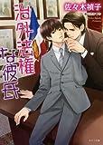 佐々木禎子 / 佐々木禎子 のシリーズ情報を見る