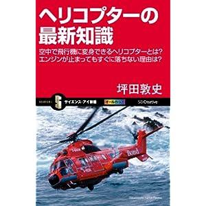 ヘリコプターの最新知識 空中で飛行機に変身できるヘリコプターとは? エンジンが止まってもすぐに落ちない理由は? [Kindle版]