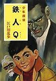 鉄人Q―少年探偵 (ポプラ文庫)