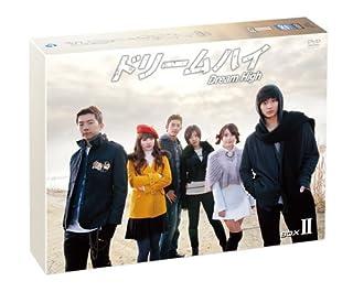 ドリームハイ DVD BOX II