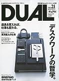 DUAL (デュアル) 2009年 08月号 [雑誌]