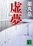 虚夢 (講談社文庫)