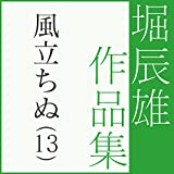 風立ちぬ(13)