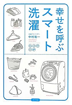 幸せを呼ぶスマート洗濯 (一般書)