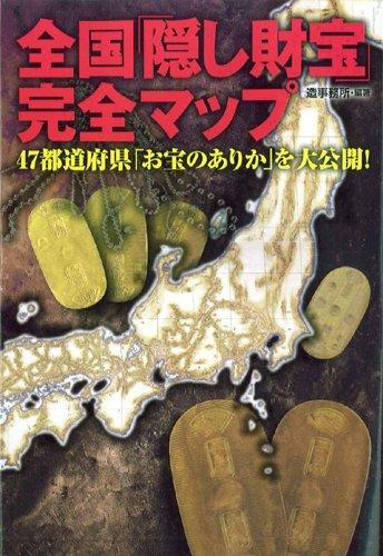 全国「隠し財宝」完全マップ (廣済堂文庫)