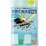 日本製 衣類圧縮袋 10枚組
