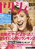 ゼクシィ 静岡版 2008年 04月号 [雑誌]