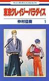 東京クレイジーパラダイス 1 花とゆめコミックス