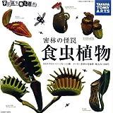 カプセル 不思議生物大百科 密林の怪罠 食虫植物 ノーマル5種セット