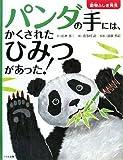 パンダの手には、かくされたひみつがあった! (動物ふしぎ発見)