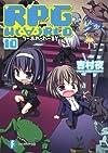 RPG W(・∀・)RLD10  ‐ろーぷれ・わーるど‐ (富士見ファンタジア文庫)