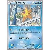 ヒトデマン ポケモンカードゲーム サイコドライブ pcbw3p-012