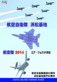 航空自衛隊 浜松基地 航空祭2014 [DVD]
