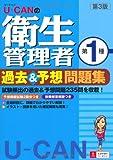 U-CANの第一種衛生管理者 過去&予想問題集 第3版 (ユーキャンの資格試験シリーズ)
