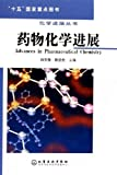 Advances in Chemistry Series - Progress in Medicinal Chemistry(Chinese Edition)