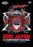 DMCジャパン・DJチャンピオンシップ・2015ファイナル サポーテッド・バイ・カンゴール[DVD]