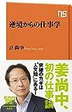 逆境からの仕事学 (NHK出版新書 505)