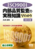 ISO9001内部品質監査の実務知識早わかり—ISO9001‐2008年版準拠