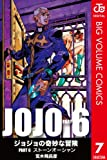 ジョジョの奇妙な冒険 第6部 モノクロ版 7 (ジャンプコミックスDIGITAL)