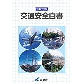 交通安全白書〈平成23年版〉